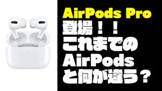 【AirPods Pro登場】これまでのエアポッズ2.0と何が違うのかまとめてみた