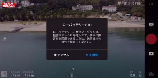 【先行レビュー】DJI199gの衝撃!Mavic Miniの完全攻略ガイド