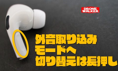 『AirPods Pro(エアポッズプロ)』の【外音取り込みモードへの切り替え】長押し