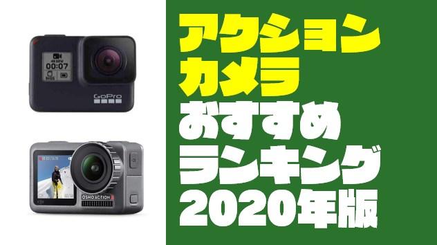 【おすすめはどれ!?】2020年のアクションカメラはこの5つから選べ!