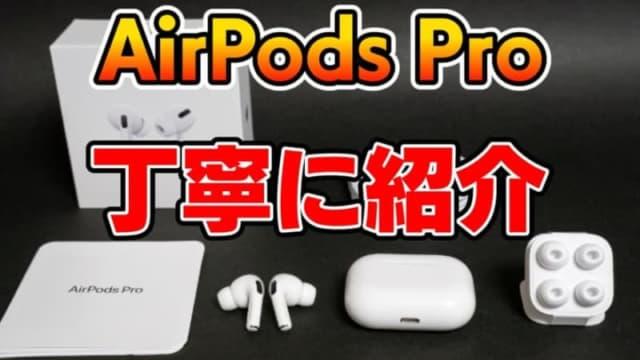 『AirPods Pro(エアポッズ)』の使い方(初期設定等)を丁寧に紹介する