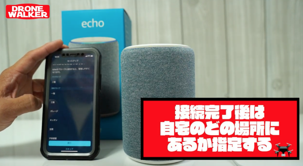 【使い方】Amazon echo第3世代に色々と話しかけてみよう!