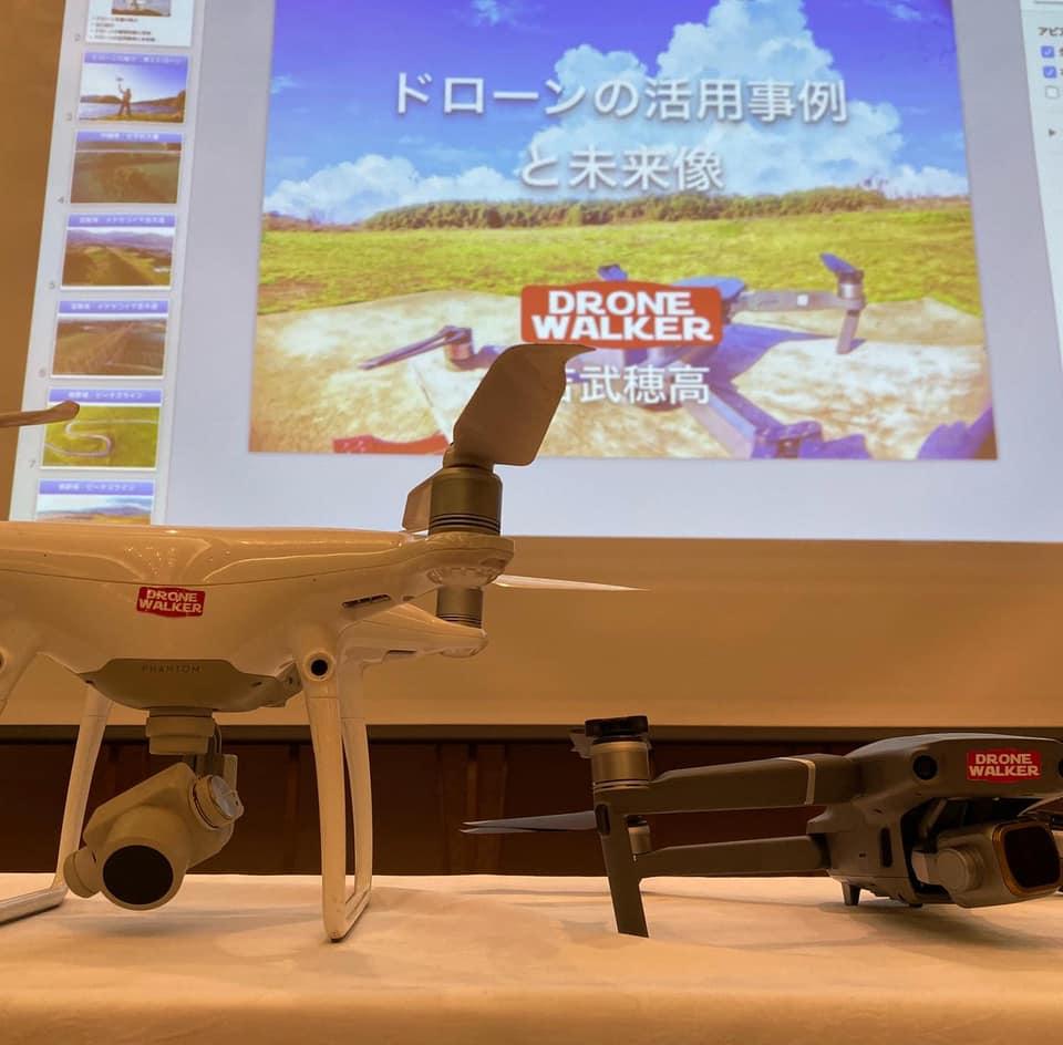 一般社団法人日本粉体工業技術協会|DRONE WALKER(ドローンウォーカー)で講演会