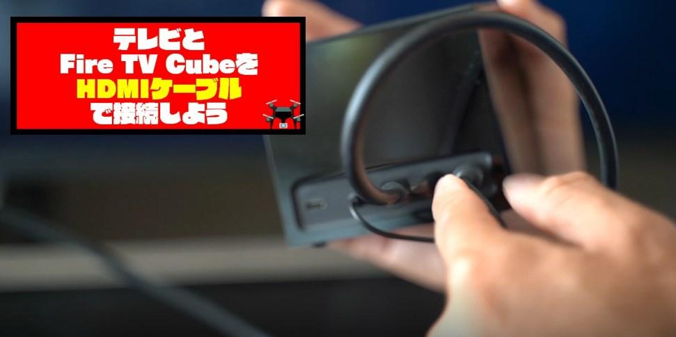 ③『Fire TV Cube』をテレビに接続しよう!
