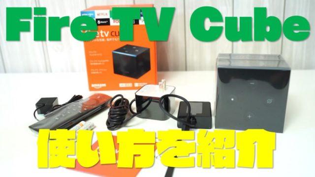 『Fire TV Cube』の初期設定や使い方を分かりやすく紹介するよ!