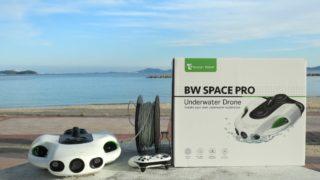 【水中ドローン】BW Space Pro 4Kの特徴や使い方を紹介するよ!