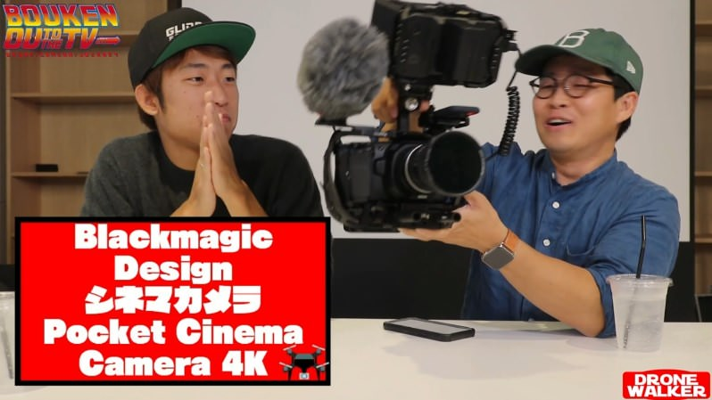 【動画作例あり】Blackmagic pocket cinema camera 4k レビュー