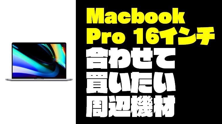 【アクセサリー】Macbook pro16インチと合わせて買いたい周辺機材8選