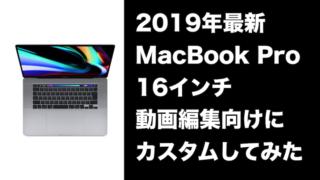 【コスパ優先】『Macbook Pro16インチ』を動画編集向けにカスタムしてみた