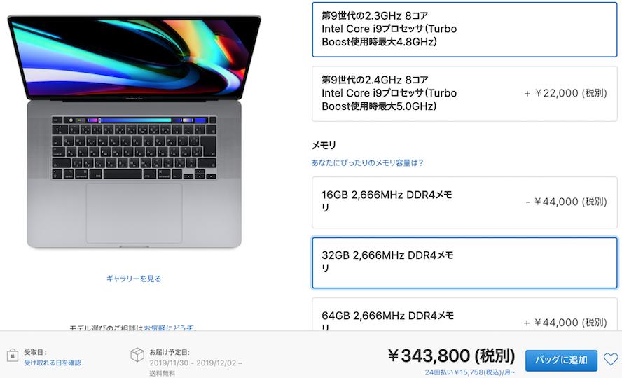 『Macbook Pro16インチ』を動画編集向けにカスタムしてみた