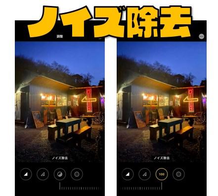 【2020年完全ガイド】iPhone11の写真を劇的によくする編集方法まとめ