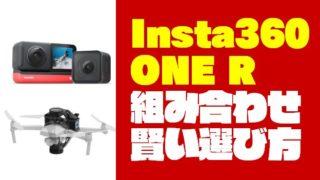 【ドローンと合体も!】『Insta360 ONE R』の価格と賢い選び方