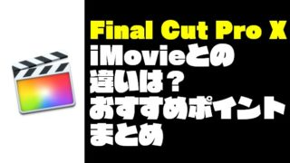 【iMovieと違う?】『Final Cut Pro X』におすすめする4つの理由