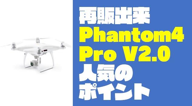 【徹底レビュー】なぜ『Phantom4Pro V2.0』の再販が望まれていたのか?
