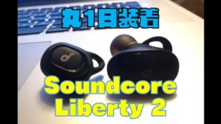【コスパ抜群】Soundcore Liberty 2を丸1日装着した感想(フィット感・音質・ノイズキャンセリング)