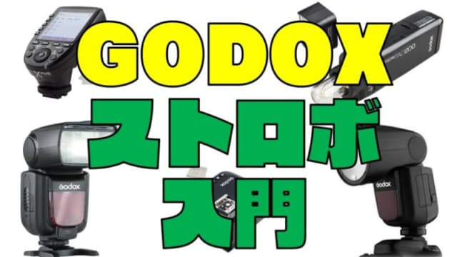 性能と価格で選ぼう!『GODOX:ゴドックス』のストロボの選び方【2020年版】