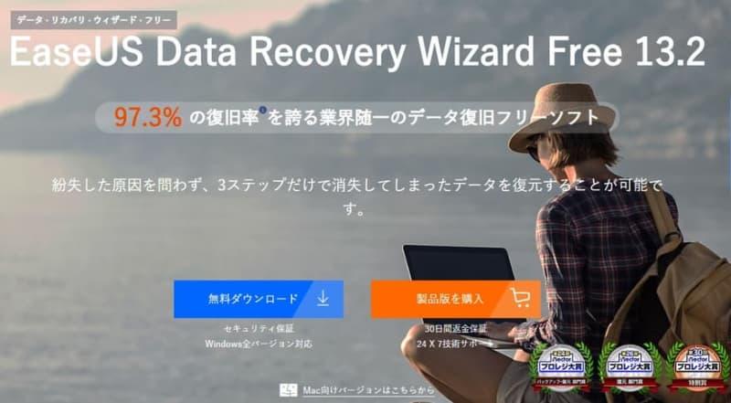 【SDカードも復元!】EaseUS Data Recovery Wizardの使い方