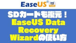 【SDカードも復元!】EaseUS Data Recovery Wizardの使い方や復元できるファイルを紹介