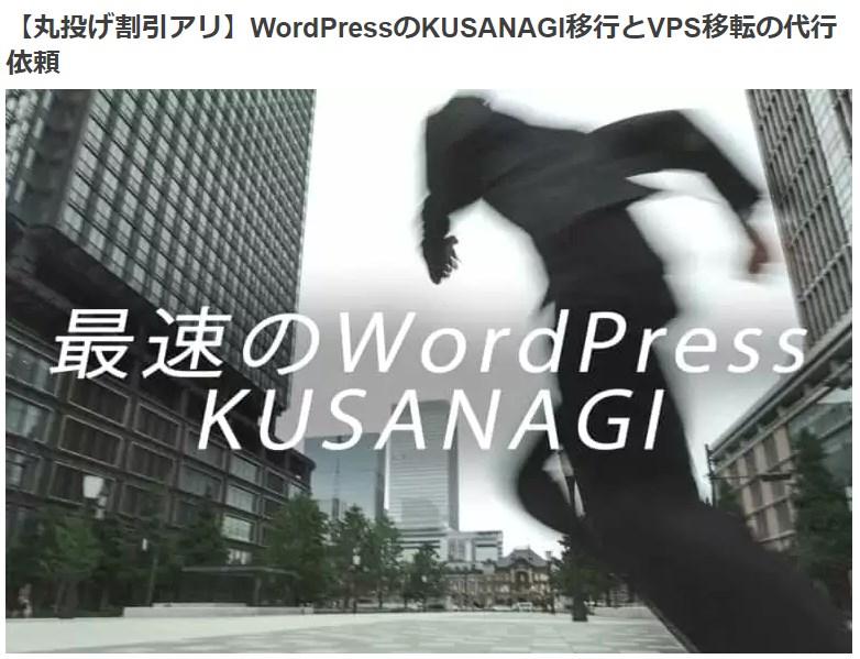 【高速化】WordPressをXサーバーから『KUSANAGI』移行する方法