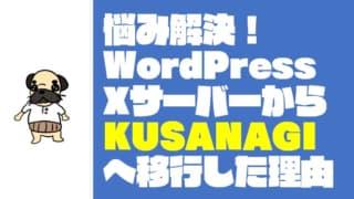 【高速化】WordPressをXサーバーから『KUSANAGI』移行をお願いした話