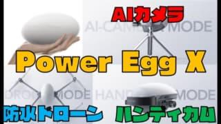 【ドローン+AIカメラ+音声収録】『Power Egg X』の活用法を徹底紹介!