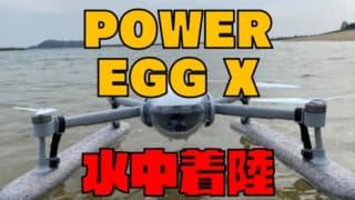 【レビュー】新ドローン『Power Egg X』の使い方~初飛行まで紹介