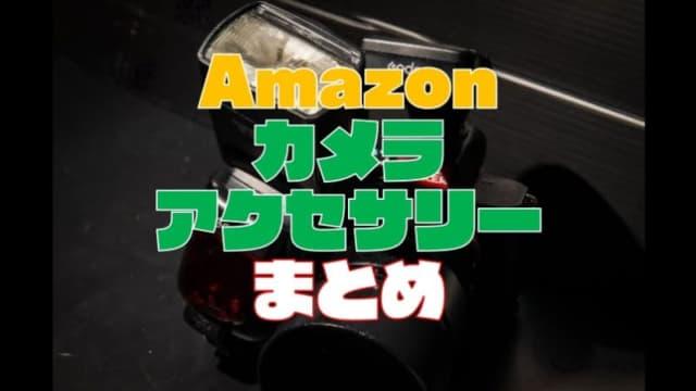 【Amazonでお得に買える!】カメラ好きなら必ず欲しいアクセサリーまとめ