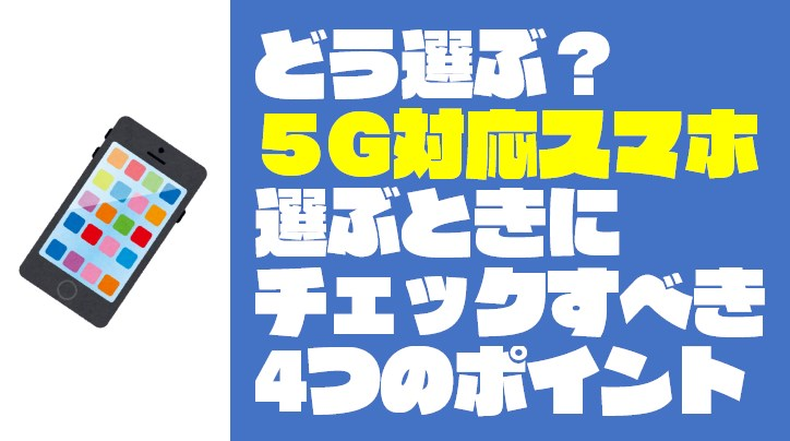 【おすすめの3機種に厳選!】『5G対応スマホ』選びの4つのポイント