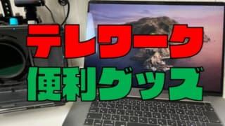 【ノマド歴5年】『テレワーク』で超便利な神グッズ7選のおすすめポイントを紹介