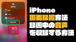 『iPhone』の『画面録画する方法』と録画中の『音声』も収録する方法