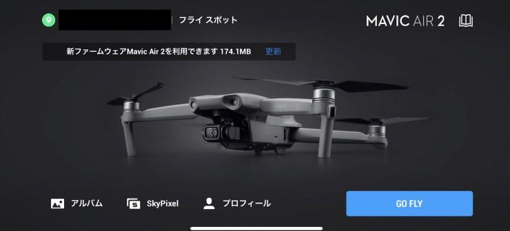 日本一わかりやすい『Mavic Air2』の使い方と初期設定を丁寧に紹介します。