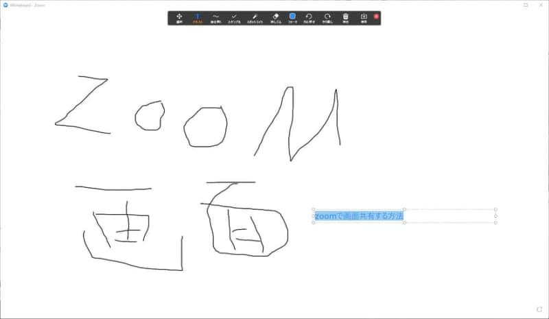 【写真付きでわかりやすい】『Zoom:ズーム』で画面共有をする方法