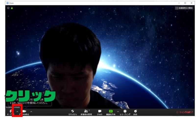 『zoom:ズーム』でマイクの音が出ない・声が聞こえない場合の対処方法