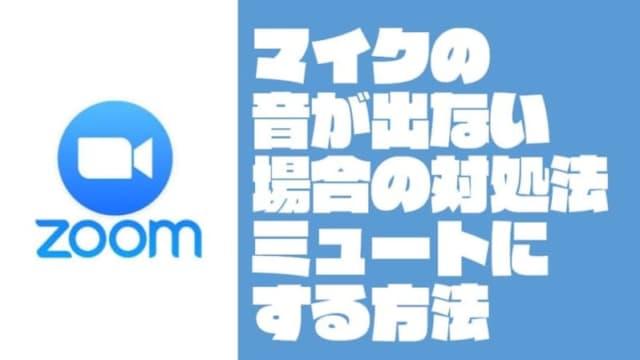 『Zoom:ズーム』でマイクの音が出ない場合の対処方法&ミュートにする方法