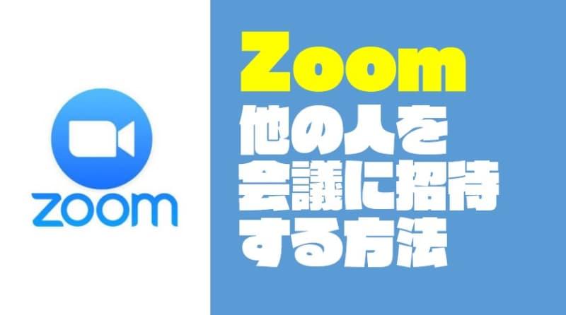 【これでバッチリ!】Zoom(ズーム)で他の人を会議に招待する方法