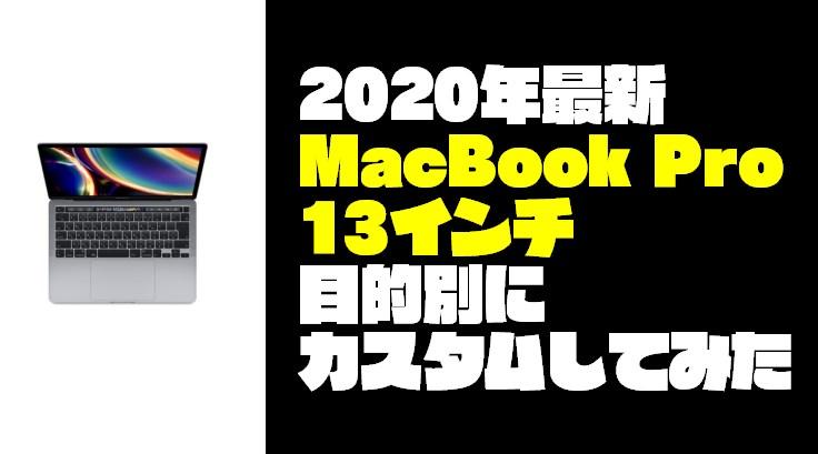 【使用目的で選ぶ】『MacBook Pro13インチ』のカスタム方法