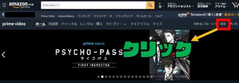 【分かりにくい!】『dアニメストア』を解約する方法【Amazon Prime】