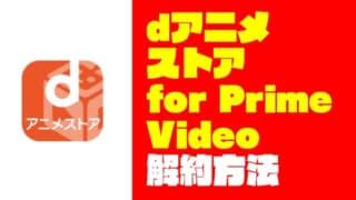 【これで簡単】『dアニメストア for Prime Video』の解約方法