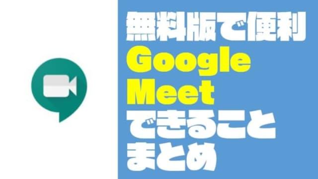 【Gメールからオンライン会議】『Google Meet』でできることまとめ