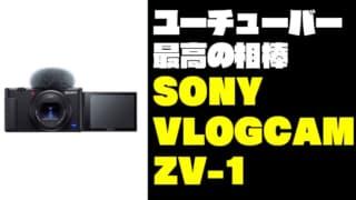 【ユーチューバー最高の相棒】SONY VLOGCAM ZV-1の魅力を徹底紹介!