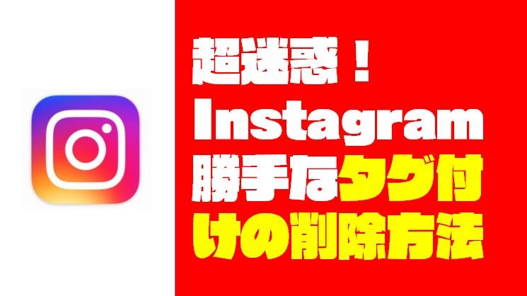 超迷惑!「Instagram:インスタ」の勝手なタグ付けを削除する設定方法