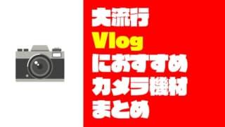 【2020年大流行】Vlogにおすすめの『カメラ機材』を予算別にまとめてみた