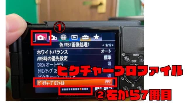 【カラグレ入門】『VLOGCAM ZV-1』で『S-Log2』撮影する方法
