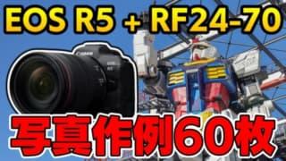 【写真作例60枚!】キヤノン最高峰『EOS R5』+『RF24-70』レビュー!