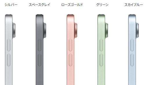 iPad Air4は4種類