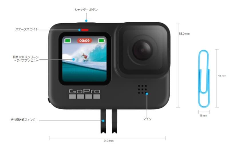 前モニターで自撮り!『GoPro HERO9』前モデルから8つの進化点を徹底紹介