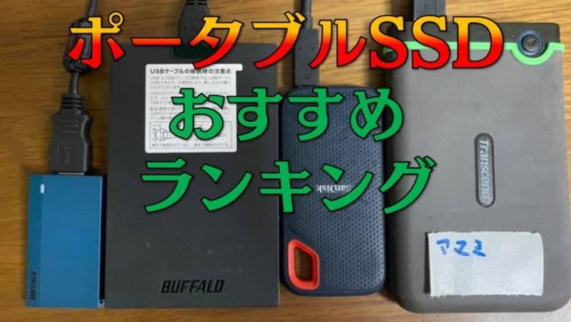 【1TB1万円台で買える】「ポータブルSSD」おすすめランキングベスト3