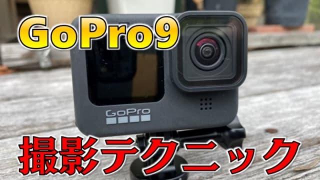 【アクションカム入門】GoPro HERO9を使った撮影テクニック7選