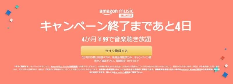 【お得②】Music Unlimitede 4か月99円で音楽聴き放題