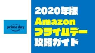 【絶対に見逃すな!】2020年版「Amazonプライムデー」完全攻略ガイド